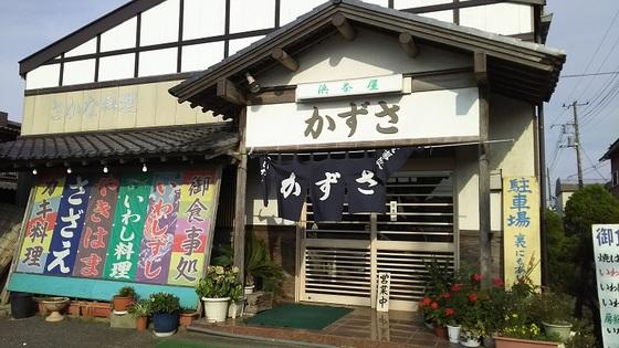 いわし料理 かずさ (21).JPG