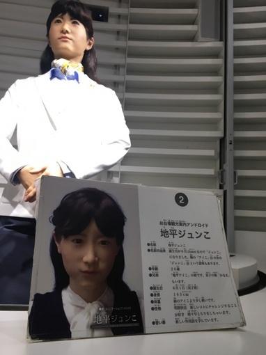 お台場アンドロイド_地平ジュンこ.jpg
