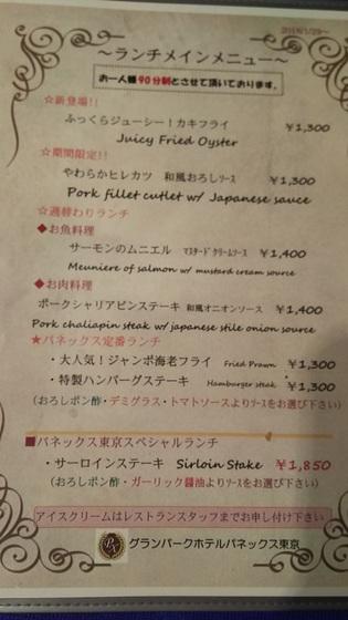 グランパークホテルパアネックス蒲田ビュッフェ (1).JPG
