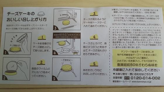 観音屋チーズケーキ5.JPG