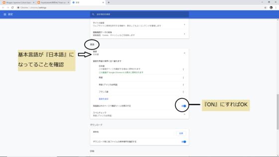 Google Chrome 英語版5.png