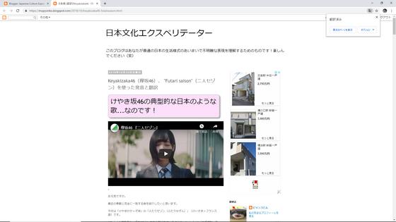 Google Chrome 英語版9.png