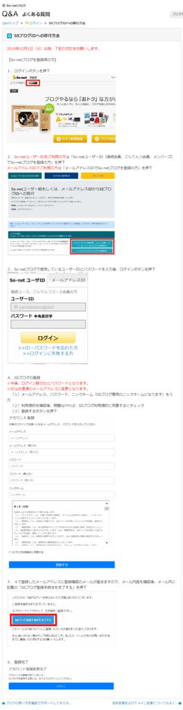 SSブログIDへの移行方法.png