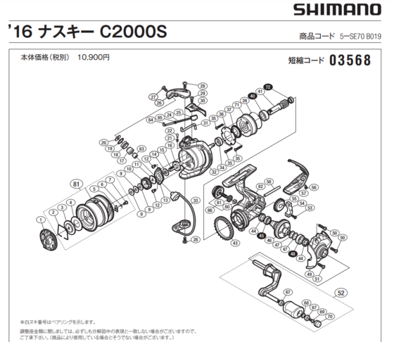 Shimano 16 ナスキー C2000S.PNG
