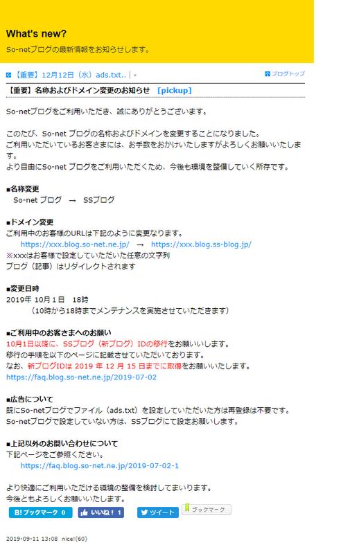 So-netブログ ドメイン変更notice.png