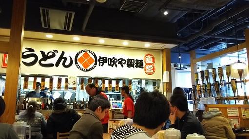 UDX伊吹き屋製麺.JPG