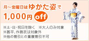 guide_yukata.jpg