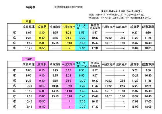 kaigan_rinji-1.jpg